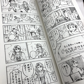 異議ざんまい_004.png