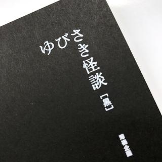 yubisaki_004.png